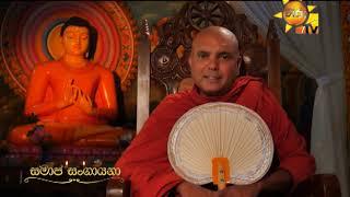 Samaja Sangayana - 24th February 2019