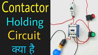 Holding Contact, Contactor Holding Circuit क्या है, NO NC of Stater. -  YouTube | Holding With A Circuit Wiring Diagrams |  | YouTube