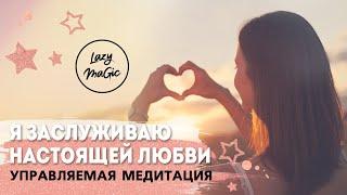 ПРИВЛЕЧЕНИЕ ЛЮБВИ | Сильная управляемая медитация|  Я заслуживаю любви | Практика | Настрой