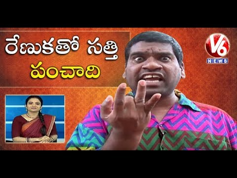 Bithiri Sathi Satirical Fight With Renuka | Teenmaar News | V6 News