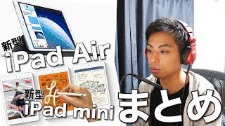 新型iPad Air & iPad mini 発表!それぞれの特徴やアクセサリをまとめてみた! iPad 検索動画 16