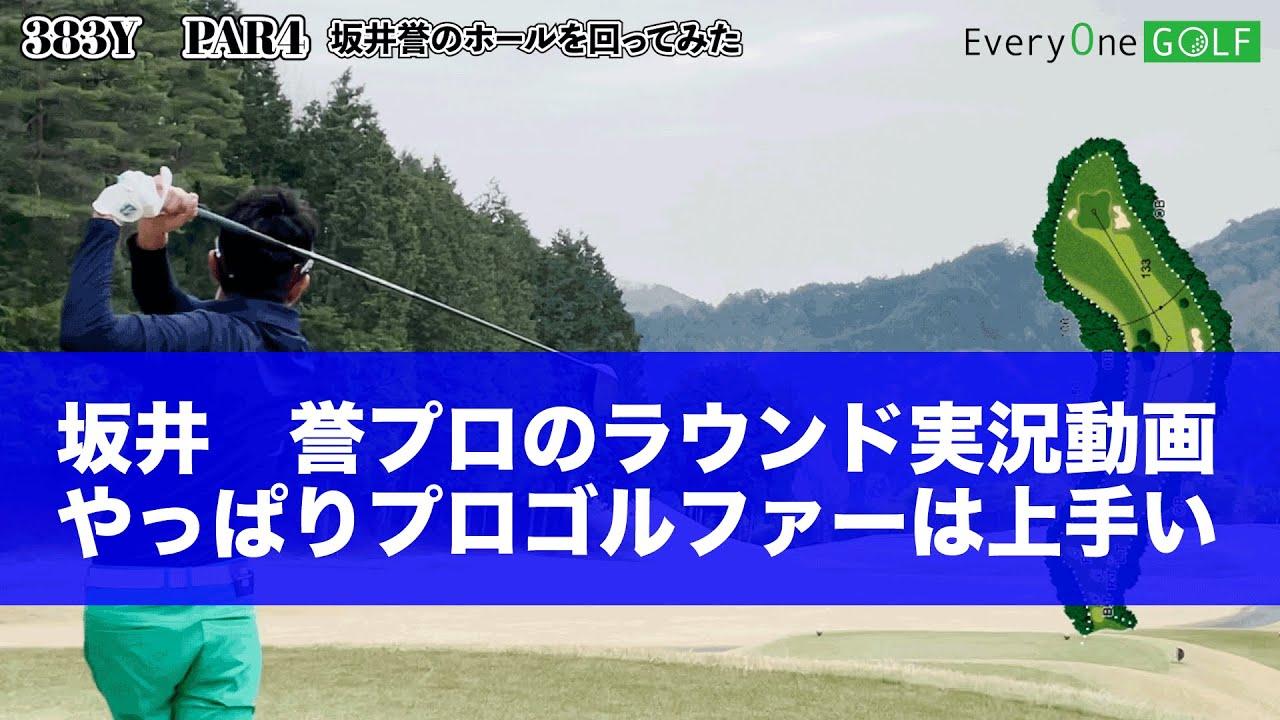 坂井誉のラウンド実況