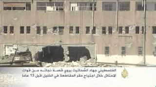 هذه قصتي- الشحاتيت يروي قصة اجتياح مقر المقاطعة الفلسطينية