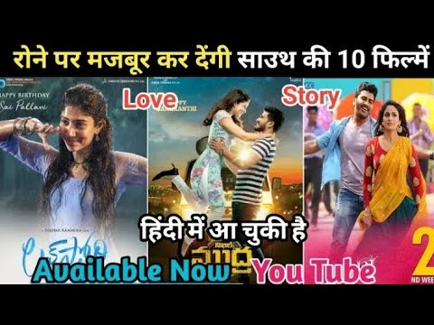 south-indian-top-10-drama-action-love-story-movie-2020-in-hindi-dubbed-available-on-youtube