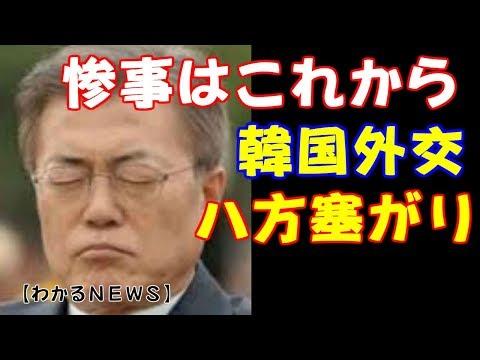 【韓国崩壊】本当の「惨事」はこれからか 韓国外交は八方塞がり【わかる!NEWS】I want to know