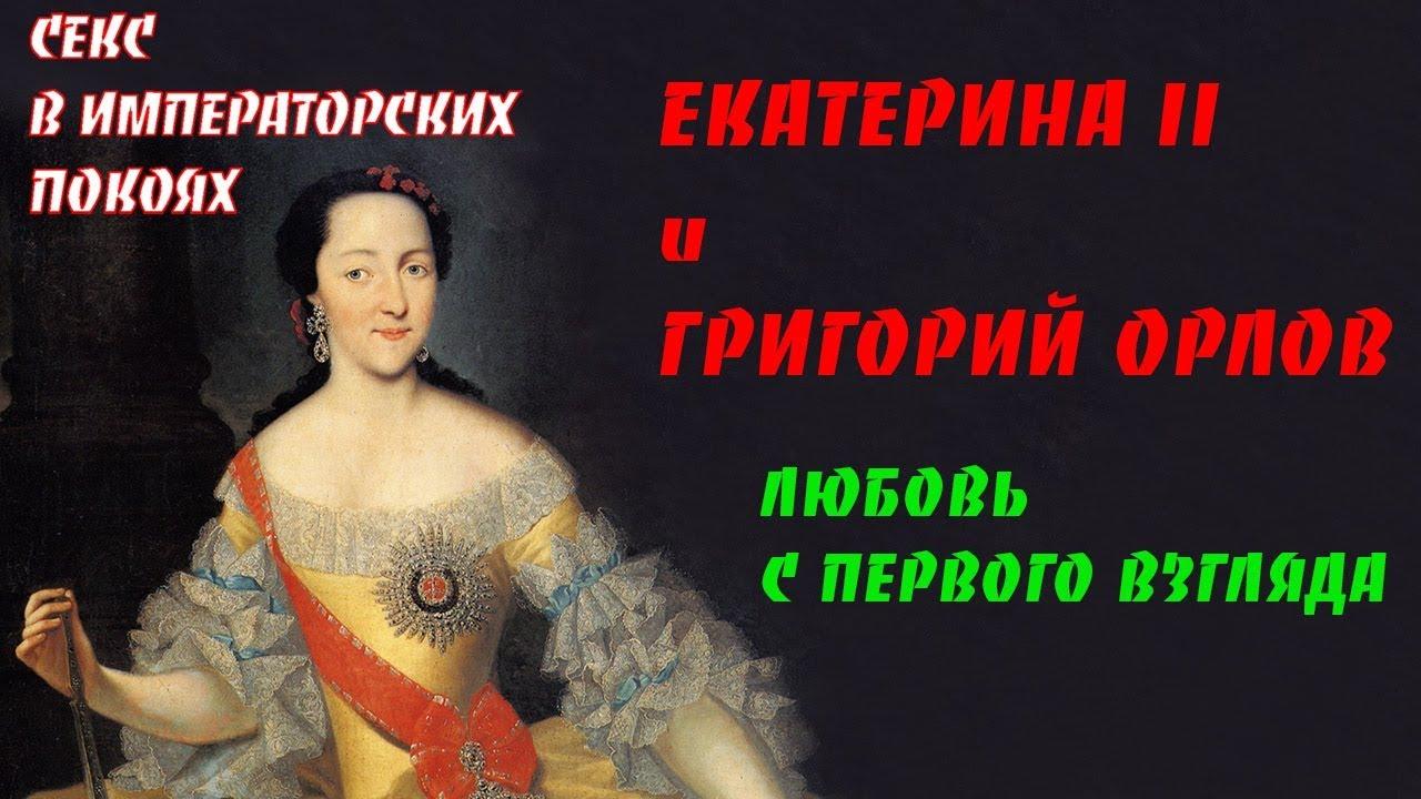 Секс императрицы екатерины видео #8