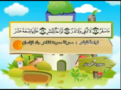 Learn the Quran for children : Surat 074 Al-Muddaththir (The One Wrapping Himself Up)