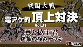 電アケ的頂上対決Vol.31【真と偽主君 銃舞の極みデッキ】