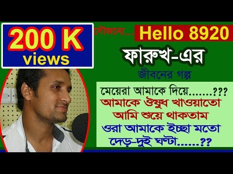 Farukh - Jiboner Golpo - Hello 8920 - Audio version by Radio Special
