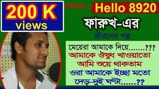 Farukh - Jiboner Golpo - Hello 8920 - Farukh life Story by Radio Special