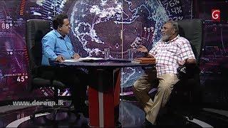 360 with Mahinda Deshapriya  ( 04-09-2017 ) Thumbnail