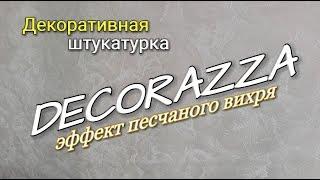 Нанесение декоративного покрытия DECORAZZA с эффектом «песчаного вихря».