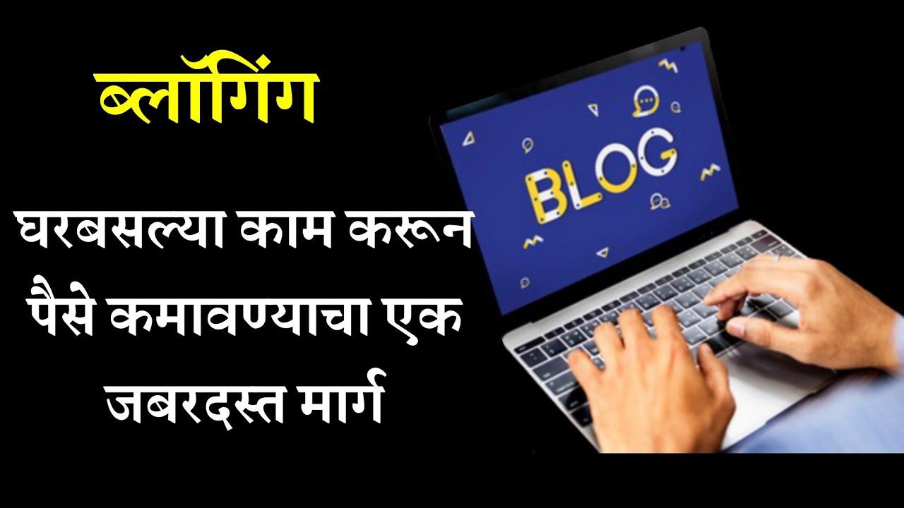 Blogging घरबसल्या पैसे कमावण्याचा मार्ग | Blog फ्री मध्ये कसा तयार करायचा | Online Business