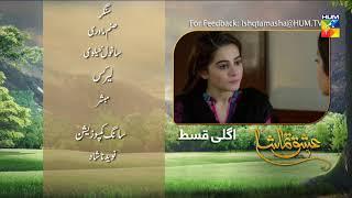 Ishq Tamasha Episode #20 Promo HUM TV Drama