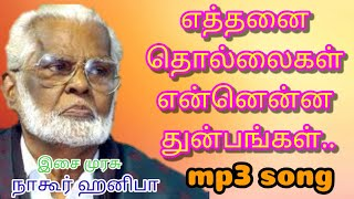Yetthanai (எத்தனை தொல்லைகள்)-nagoor em hanifa video songs