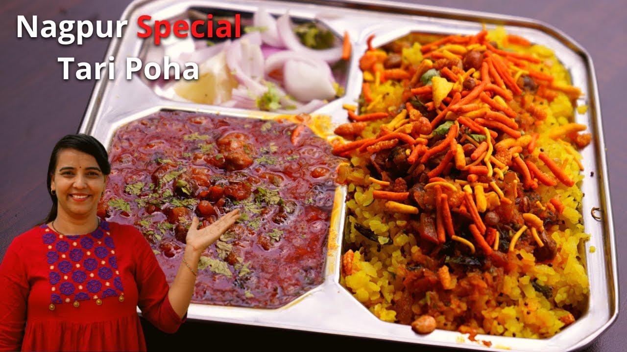 नागपुर के सुप्रसिद्ध तरी पोहा एक बार बनाकर खाओगे 1जगह 2 प्लेट खाजाओगे   Nagpur Special Tari Poha