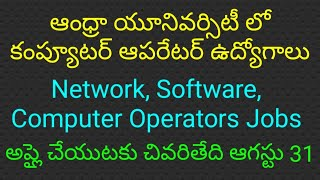 Computer Operator, Network, Software engineers jobs in Andhra University, Visakhapatnam