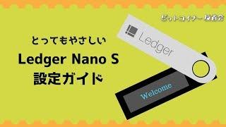 動画で解説!Ledger nano Sの使い方① ビットコインウォレットのセットアップ