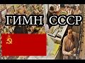 ВЗЛОМ КАМЕРЫ: ГИМН СССР В УКРАИНЕ ● ПЕРЕЗАЛИВ