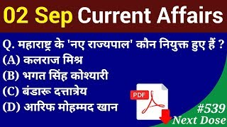 Next Dose #539 | 2 September 2019 Current Affairs | Daily Current Affairs | Current Affairs In Hindi