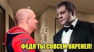 АЛЕКСАНДР НАЕХАЛ НА СВОЕГО БРАТА ФЕДОРА - ЕМЕЛЬЯНЕНКО ВЫСКАЗАЛСЯ! / БОЕЦ UFC ВЫРУБИЛ МУЖИКА В БАРЕ!