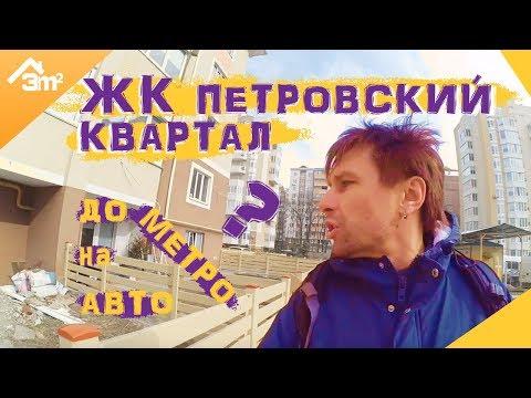 ЖК Петровский квартал от NOVBUD. 3m2 - «На авто - до метро»