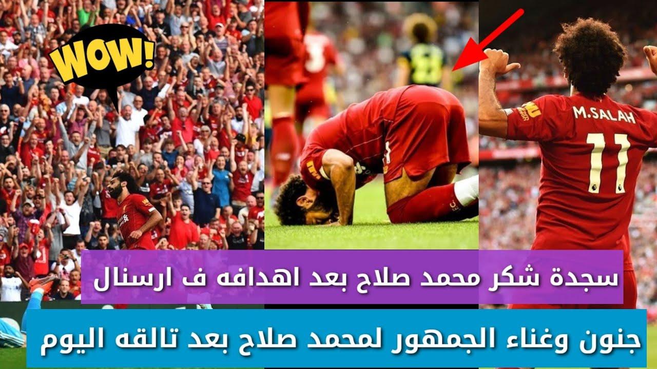 محمد صلاح وسجدة الشكر بعد اهدافه ف ارسنال وجنون جمهور بالغناء ل محمد صلاح بعد تالقه