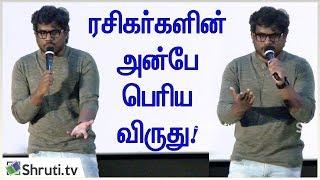 ரசிகர்களின் அன்பே பெரிய விருது! - Yuvan Shankar Raja Mass Speech | Peranbu Audio Launch