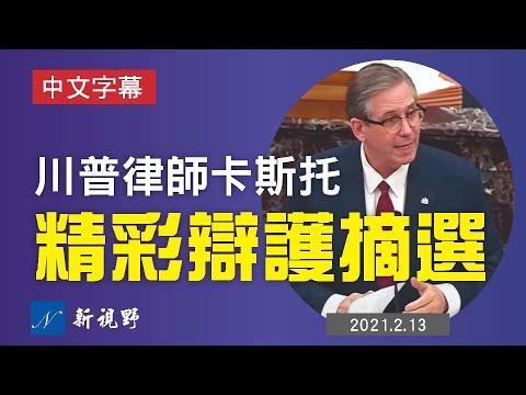 【短信+中文翻译】川普律师卡斯托大展身手,辩词严谨,滴水不漏,不胜都难。弹劾案结束,川普首发声明。
