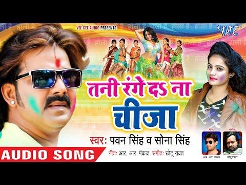 Pawan Singh का एक और बड़ा होली धमाका 2019 - Tani Range Da Na Cheeza - Bhojpuri Holi Song