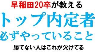 トップ企業内定者が必ずやっていること【外コン/5大商社/ディベ】|vol.303