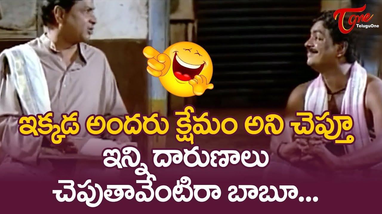 అందరు క్షేమం అని చెపుతూ ఇన్నిదారుణాలు చెపుతావేంటిరా   MS Narayana & Shivajiraja Comedy   NavvulaTV