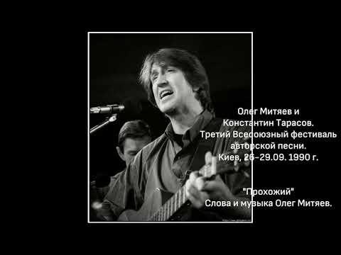 """Олег Митяев """"Прохожий"""" 1990 г. III Всесоюзный фестиваль авторской песни г.Киев."""