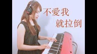 周杰倫 Jay Chou【不愛我就拉倒 】鋼琴版+華麗間奏完整版
