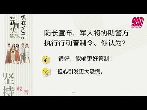 988新闻线:确诊破千!前线医护15人染疫   敦马因接触俞利文隔离