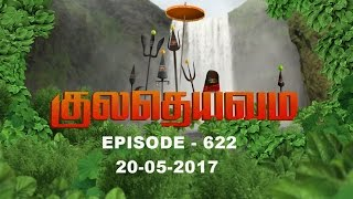 kuladheivam SUN TV Episode - 622 (20-05-17)