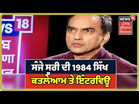 Exclusive Interview With Sanjay Suri On 1984 Sikh Riots | Delhi Massacre