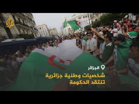 شخصيات وطنية جزائرية تنتقد إصرار الحكومة على الانتخابات  - نشر قبل 20 دقيقة