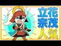 立花の原始的ポケモン実況 #03