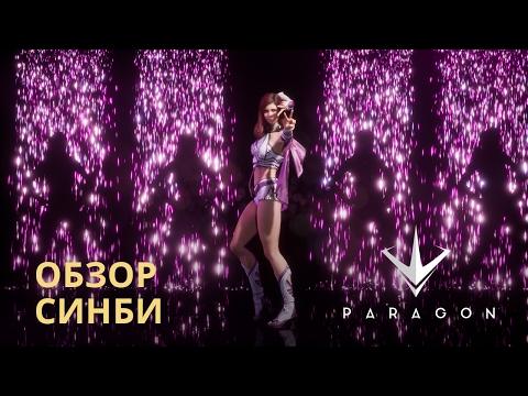 видео: paragon - Обзор Синби