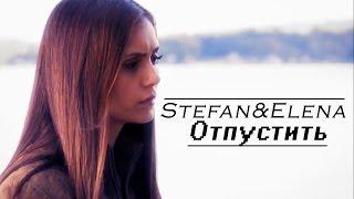 "►Stefan & Elena - ""Отпустить"""