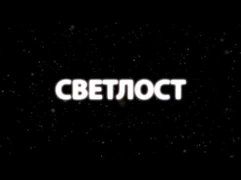 Up N' downs (U.N.D.) -  Svetloba (Serbian Cyrillic Lyrics Video)