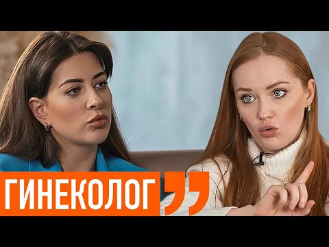 Гинеколог Ольга Белоконь | Мифы. Контрацепция. Инфекции. Ходят слухи #93