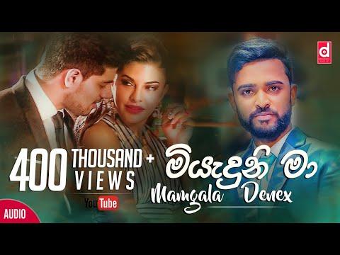 Miyaduni Ma - Mangala Denex Official Audio 2019 | Mangala Denex New Songs | Sinhala New Songs Songs