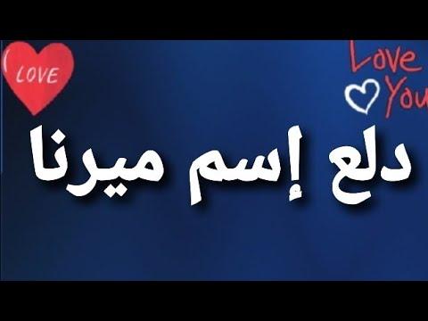 دلع إسم ميرنا Youtube