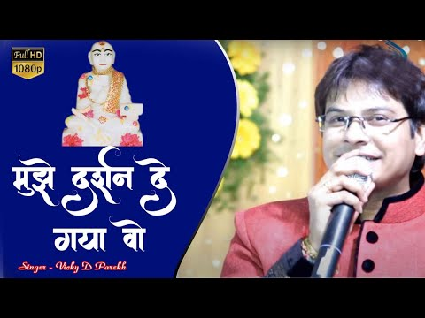 मुझे दर्शन दे गया वो - Mujhe Darshan De Gaya Wo || Vicky Parekh || Latest Jain Song HD