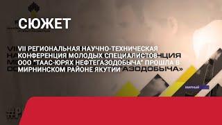 Научно-техническая конференция молодых специалистов прошла в Мирнинском районе Якутии