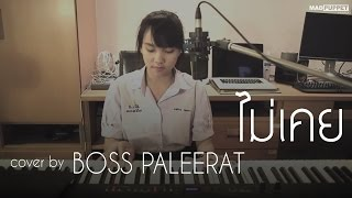 ไม่เคย - 25 Hours (Cover) | Boss Paleerat