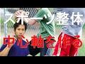 丹田を刺激して中心軸を作る方法 の動画、YouTube動画。