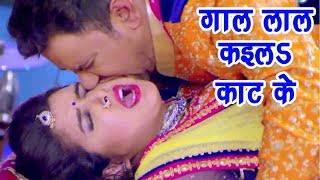 Nirahua आम्रपाली (2018) का सुपरहिट गाना - Aamrapali Dubey - गाल लाल कइलS काट के - Bhojpuri Hit Songs